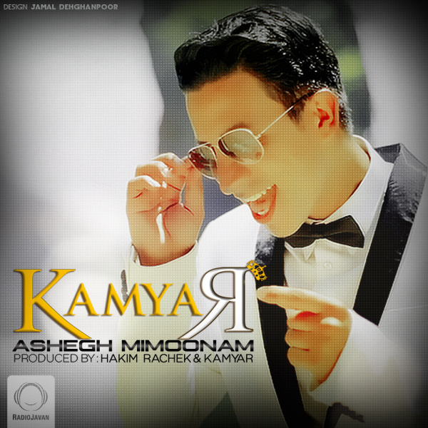Kamyar - 'Ashegh Mimoonam'