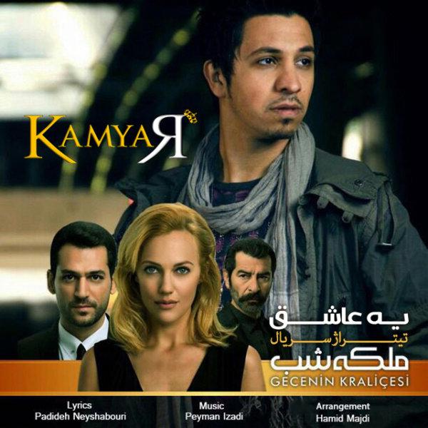 Kamyar - 'Ye Ashegh'