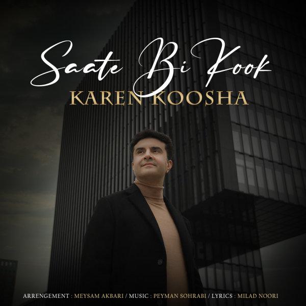 Karen Koosha - 'Saate Bi Kook'