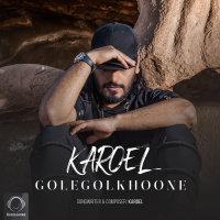 Karoel - 'Gole Golkhoone'