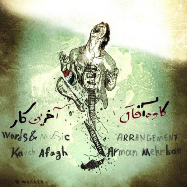 Kaveh Afagh - Akharin Kar