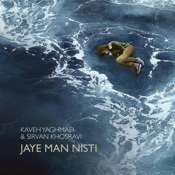 Kaveh Yaghmaei & Sirvan Khosravi - Jaye Man Nisti