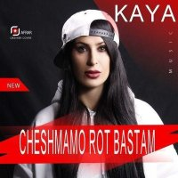 Kaya - 'Cheshmamo Rot Bastam'