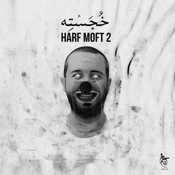 Khojasteh - 'Harf Moft 2'
