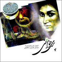 Khosro Shakibaei - 'Aftab Mishavad'