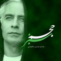 Khosro Shakibaei - 'Jonbesh Vajeh Nist'