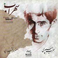 Khosro Shakibaei - 'Rage Penhan'