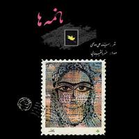 Khosro Shakibaei - 'Soraghe Sher Miravam'