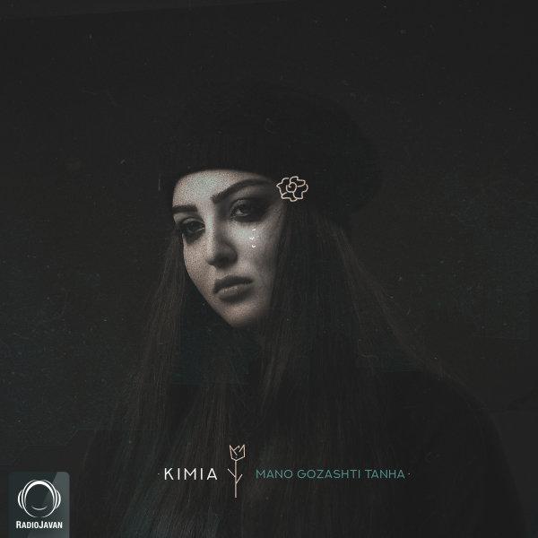 Kimia - 'Mano Gozashti Tanha'