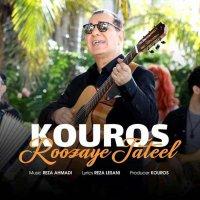 Kouros - 'Roozaye Tateel'