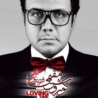 Kourosh Moghimi - 'Tanhaei'