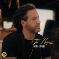 Kourosh - 'To Kojaei'