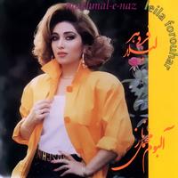 Leila Forouhar - 'Eshghe Paa Barjaa'