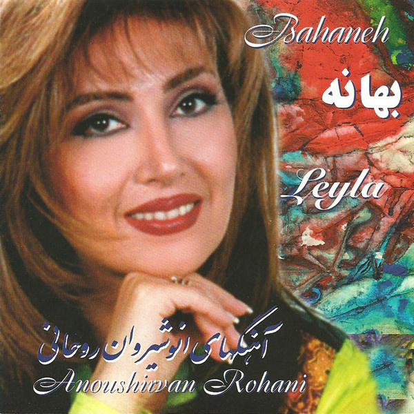 Leila Forouhar - Ghasam Be To
