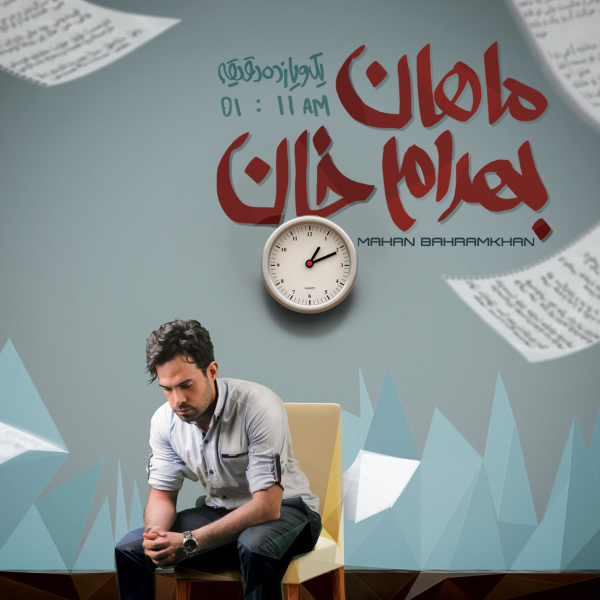Mahan Bahramkhan - 'Golhaye Baghcheh (Album Version)'