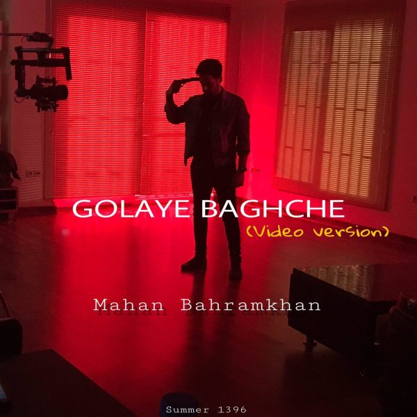 Mahan Bahramkhan - Golhaye Baghcheh (Video Version)