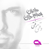 Mahan Bahramkhan - 'Vaghti Rafti (Remix)'