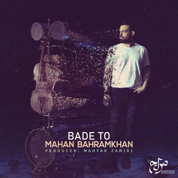 Mahan Bahramkhan - Bade To