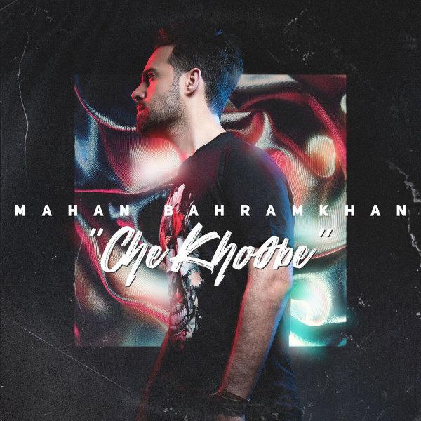Mahan Bahramkhan - 'Che Khoobe'