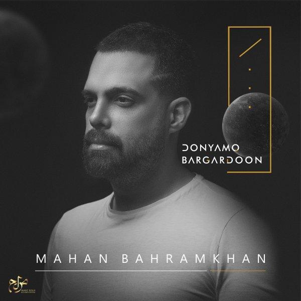 Mahan Bahramkhan - 'Donyamo Bargardoon'