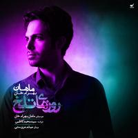 Mahan Bahramkhan - 'Roozhaye Talkh'