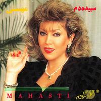 Mahasti - 'Bogzar'