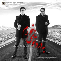 Mahdi Shahnazi - 'Be Darde To Nemikhoram (Ft Vahid Hasani)'