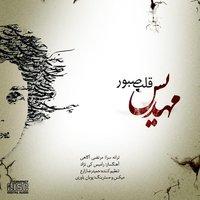 Mahdis - 'Ghalbe Sabour'
