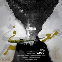 Mahdis - 'Moarefi'