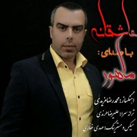 Mahoor - 'Asheghaneh'
