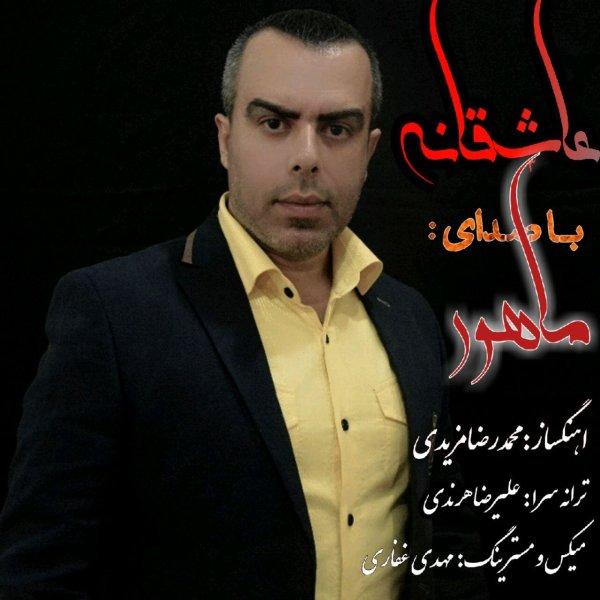 Mahoor - Asheghaneh
