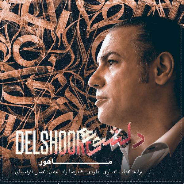 Mahoor - 'Delshoore'