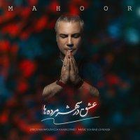 Mahoor - 'Eshgh Dar Shahre Mordeha'