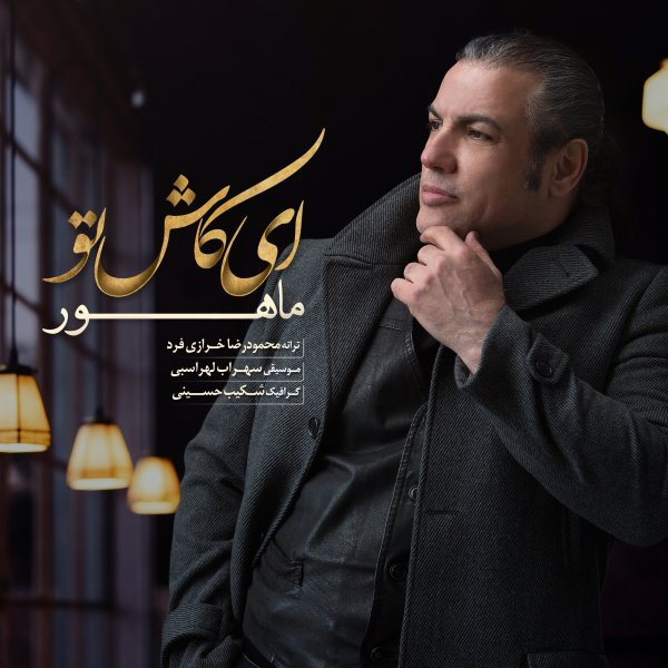 Mahoor - Ey Kash To