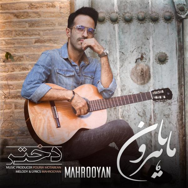 Mahrooyan - Dokhtar