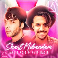 Majid Adib & Amir Nasir - 'Shart Mibandam'