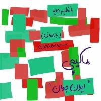 Makichi - 'Irane Javan (Cover)'