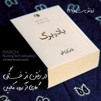 Makichi - 'Khaneshe Sevom'