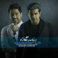 Man Brothers & Alita - 'Donyame Negat'