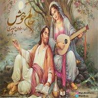 Man Brothers - 'Halom Khoshe'