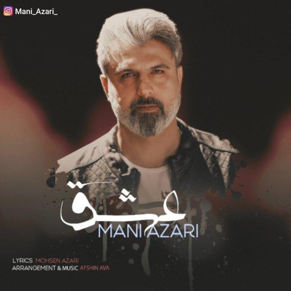Mani Azari - 'Eshgh'