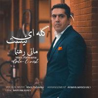 Mani Rahnama - 'Geleie Nist'