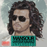 Mansour - 'Ghayeghe Kaghazi (Unplugged)'