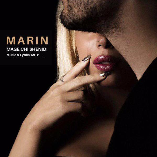 Marin - 'Mage Chi Shenidi'