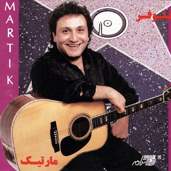 Martik - 'Ba Man Az Eshgh Natars'