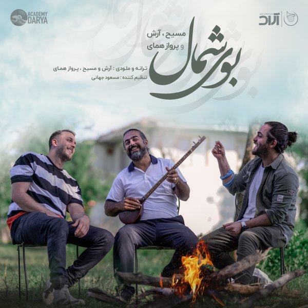 Masih & Arash AP - 'Booye Shomal (Ft Parvaz Homay)'