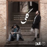 Masih & Arash AP - 'Goli'