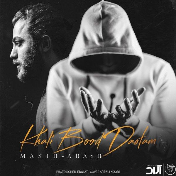 Masih & Arash AP - 'Khali Bood Dastam'