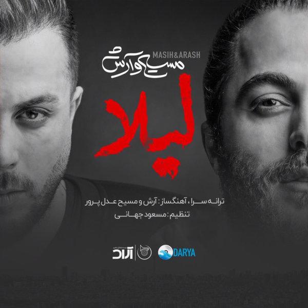 Masih & Arash AP - 'Leila'