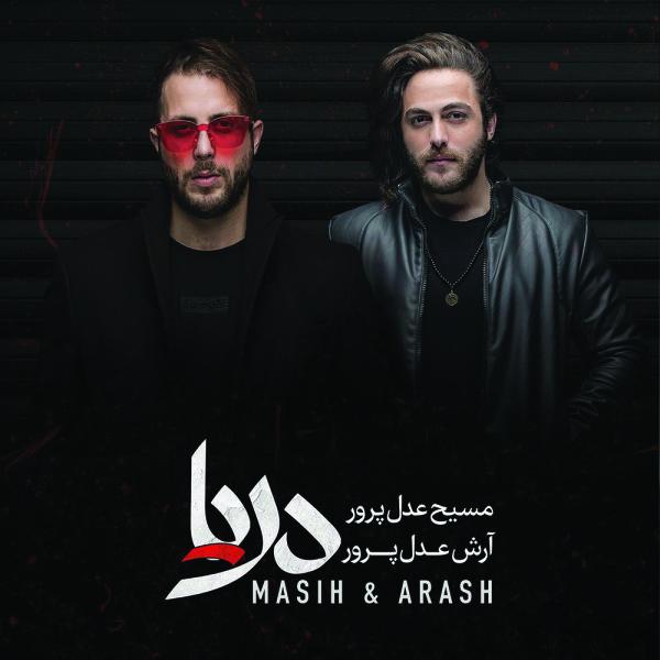 Masih & Arash AP - 'Nemiram'